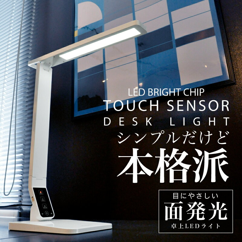 デスクライト 電気スタンド LED 調光 学習用 目に優しい ライト 照明 ledデスクライト デスクスタンド スタンドライト 卓上ライト スタンド 読書灯 デスク 学習机 寝室 オフィス おしゃれ LEDデスクスタンド LEDライト