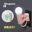 LEDセンサーライト フットライト センサー コンセント式 人型デザイン 暗くなると自動点灯 常夜灯 LED 足元灯 ライト …