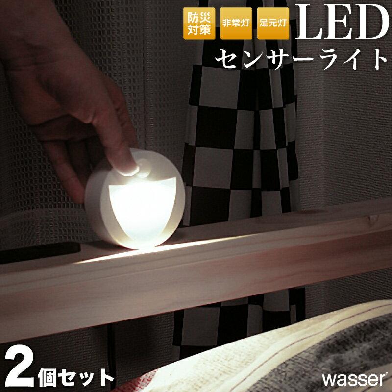 お得2個セット!人感センサーライト LED 電池式 ナイトライト 非常灯 足元灯 フットライト 人感センサー LEDライト 照明 常夜灯 足元 led センサーライト 屋内 室内 玄関 寝室 廊下 人感センサ フットライト 節電 防災 おしゃれ