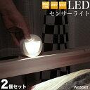 お得2個セット!送料無料 人感センサーライト LED 電池式 ナイトライト 非常灯 足元灯 フットライト 人感センサー LED…