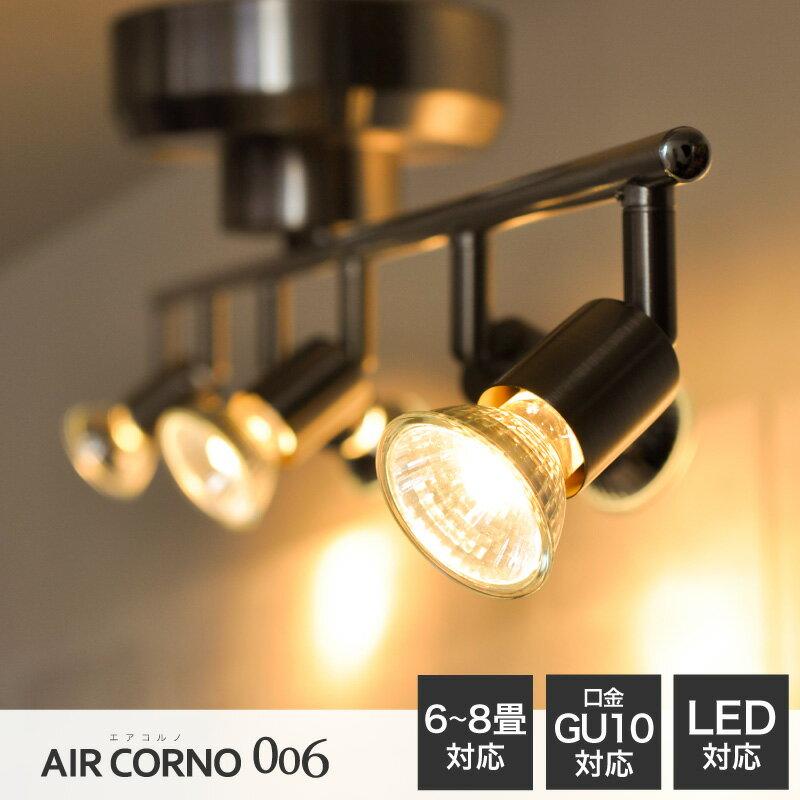 LEDシーリングライト 6灯 シーリングライト スポットライト 天井照明 間接照明 インテリア照明 リビング 照明 6畳 8畳 led ライト おしゃれ ダイニング用 リビング用 居間用 北欧 LEDライト シーリングライト おしゃれ