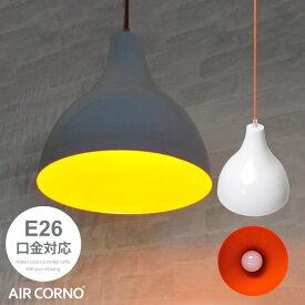 ペンダントライト ホーロー 6畳 LED電球 ペンダントランプ 間接照明 aircorno 照明器具 ペンダント 天井照明 照明 シェードのみ レトロ モダン おしゃれ 北欧 シンプル ダイニング用 食卓用 リビング用 居間用 ライト 安い