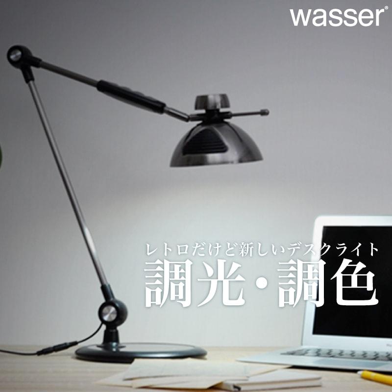 ヴァッサ LED卓上ライト17 LEDデスクランプ オシャレ 電気スタンド 調光 LED デスクライト LEDデスクスタンド 照明 間接照明 スタンドライト アンティーク デスクランプ テーブルライト ledライト 書斎 おしゃれ 北欧