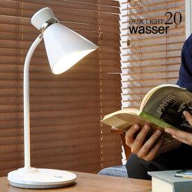 デスクライト 電気スタンド 読書灯 電球式 LED対応 デスクスタンド wasser ライト照明 卓上ライト スタンド 照明 間接照明 スタンドライト テーブルランプ デスクランプ テーブルスタンド 卓上 寝室 おしゃれ