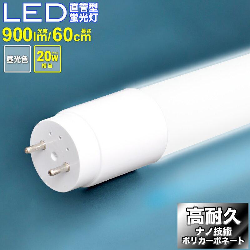 LED 蛍光灯 20W 直管 昼光色 60cm led蛍光灯 直管型蛍光灯 高耐久ナノ技術 直管型LED蛍光灯 直管型led 直管型 led照明