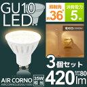 【3個セット】LED電球 GU10 電球色 35W型相当 角度36°消費電力5W LED 電球 照明