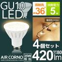 【4個セット】LED電球 GU10 電球色 35W型相当 角度36°消費電力5W LED 電球 照明
