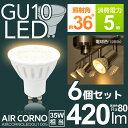 【6個セット】LED電球 GU10 電球色 35W型相当 角度36°消費電力5W LED 電球 照明