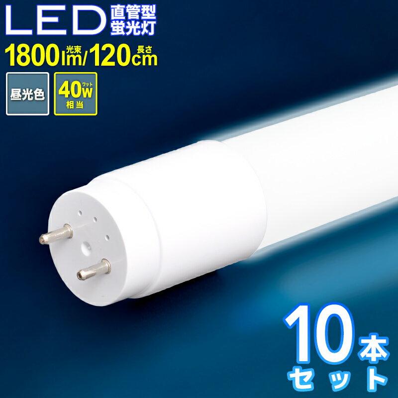 led蛍光灯 直管 40W 10本セット 昼光色 120cm LED 蛍光灯 直管型蛍光灯 高耐久ナノ技術 直管型LED蛍光灯 直管型led 直管型 led照明