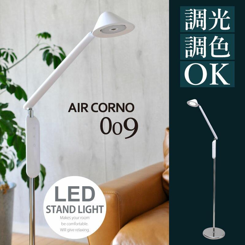 スタンドライト フロアスタンド LED 調光式 照明 スタンド照明 間接照明 フロアライト フロアスタンドライト LEDスタンドライト おしゃれ シンプル 北欧 リビング 寝室 読書