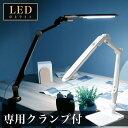 最大2000円クーポン配布中 デスクライト クランプ LEDスタンド クランプライト LED デスクライト led 学習机 おしゃれ…