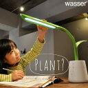 2個セット! LEDデスクライト 子供用 キッズライト wasser LED卓上ライト 電気スタンド デスクスタンド 卓上ライト デ…