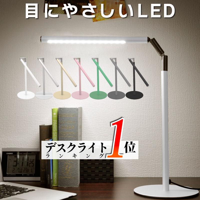 デスクライト LED デスクスタンド 卓上ライト 学習机 学習用 目に優しい おしゃれ 調光 電気スタンド ライト 照明 間接照明 スタンドライト 自然光 スタンド LEDデスクスタンド テーブルライト テーブルスタンド ネイル ledライト 寝室