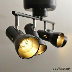 LINE限定クーポン配布中!シーリングライト 4灯 スポットライト おしゃれ led 6畳 8畳 シーリング aircorno 天井照明 間接照明 インテリア照明 ライト 照明 LEDシーリングライト 北欧 ダイニング用 食卓用 リビング用 居間用 寝室