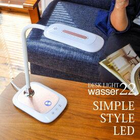 LEDデスクライト 電気スタンド 調光 学習用 LED ライト 照明 wasser デスクライト 目に優しい デスクライト おしゃれ led デスクスタンド led スタンドライト 卓上 スタンド 読書灯 デスク 学習机 寝室 LEDデスクスタンド LEDライト