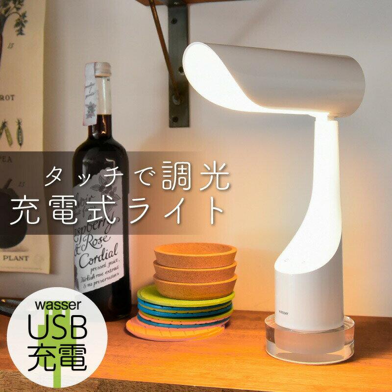 デスクライト スタンドライト LED おしゃれ 調光 目に優しい コードレス 電気スタンド 卓上ライト 間接照明 読書灯 寝室 子供 授乳灯 常夜灯 LEDライト