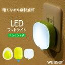 LEDナイトライト フットライト 光感知センサー 足元灯 wasser センサーライト 照明 常夜灯 led ライト 屋内 玄関 寝室 廊下 子供部屋 コンセント おしゃれ かわいい