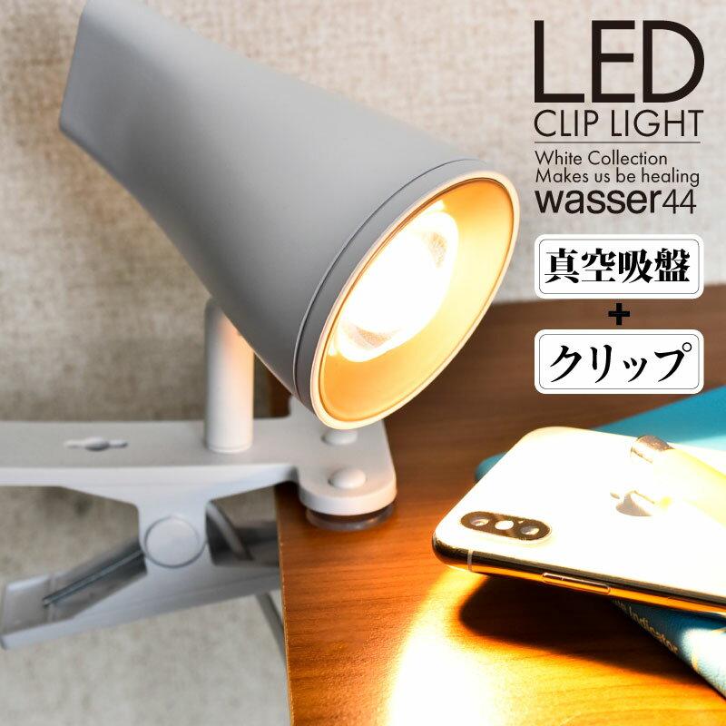 クリップライト おしゃれ led 目に優しい LEDライト 間接照明 スポットライト デスクライト クリップ 学習机 読書灯 寝室