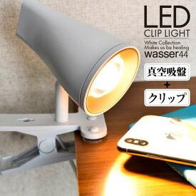 クリップライト おしゃれ led 目に優しい LEDライト wasser 間接照明 スポットライト デスクライト クリップ 学習机 読書灯 寝室