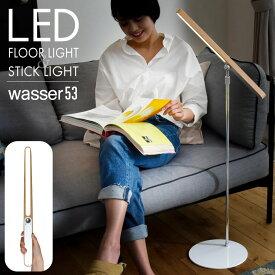 フロアスタントライト スティックライト LED wasser マグネット仕様 360度角度調整可能 天然木 無垢材 充電式 コードなし移動可能