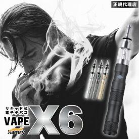 電子タバコ VAPE X6 KAMRY社製 正規品 高性能電子タバコ 本体 充電式 禁煙 電子たばこ タール ニコチン0