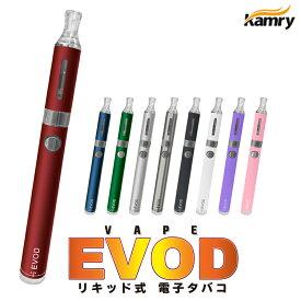 電子タバコ vape 本体 正規品 EVOD ダイヤル付き 煙量調節 電子煙草 電子 タバコ 高性能電子タバコ 電子たばこ 禁煙グッズ タール ニコチン0 健康 おすすめ