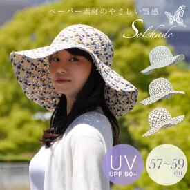 帽子 ペーパーハット レディース つば広 大きいサイズ UV 紫外線 ストローハット おしゃれ