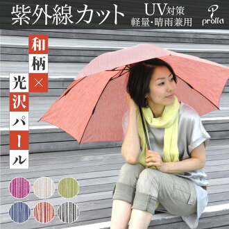 Prolla-1 parasol folding lightweight Japanese pattern folding umbrella ladies folding parasol blackout insulation full blackout parasol folding rain or shine and for uv cut Japanese pink beige green blue brand popular gift presents summer heat