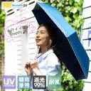 送料無料 晴雨兼用 折りたたみ傘 超軽量8本骨 日傘 折りたたみ 99%UVカット 折りたたみ傘 完全遮光 日傘 uvカット 10…