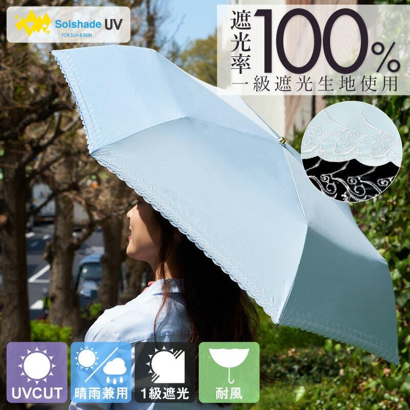日傘 折りたたみ 完全遮光 晴雨兼用 軽量 UVカット 100% 遮光 遮熱 折りたたみ傘 かわいい おしゃれ レディース
