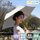 日傘 折りたたみ 晴雨兼用 送料無料 軽量 UPF50+ UVカット率99.9%以上 折り畳み傘 100% 遮光 遮熱 完全遮光 折り畳み かさ 傘 日傘 ベー...