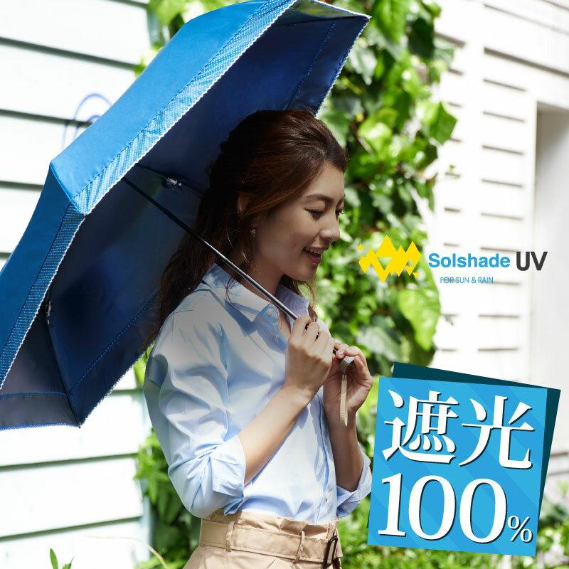 晴雨兼用 折りたたみ傘 超軽量 日傘 折りたたみ UVカット率99.9%以上 完全遮光 100% 遮光 折りたたみ日傘 レディース かわいい
