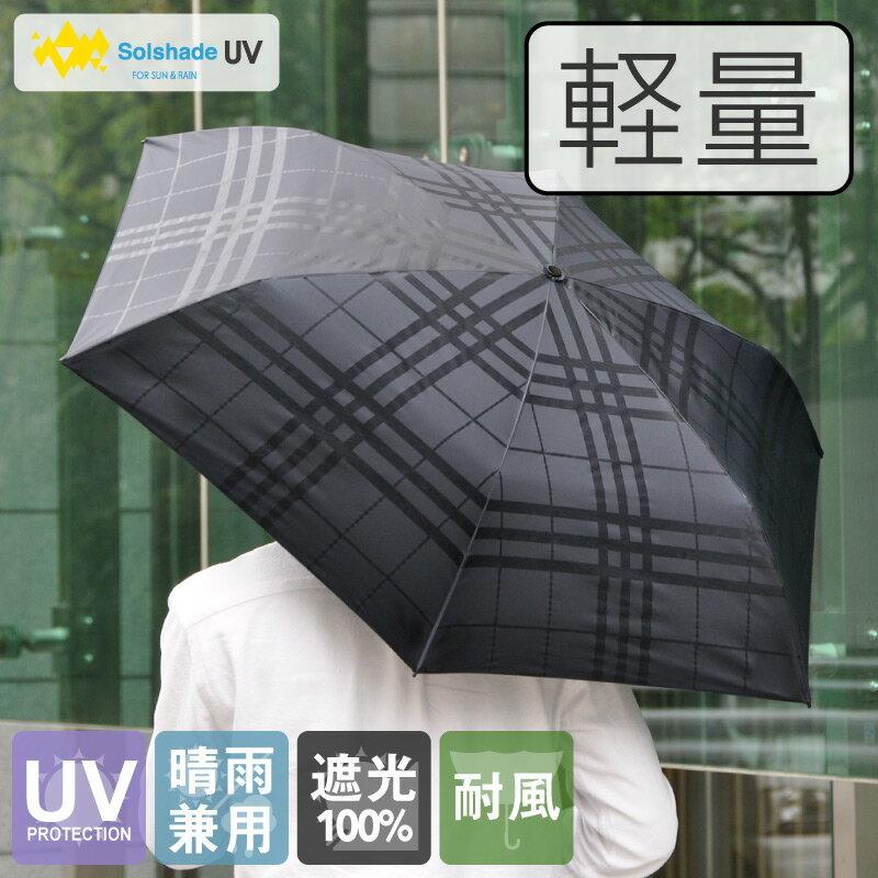 日傘 晴雨兼用 折りたたみ傘 軽量 uvカット 100% 遮光 遮熱 完全遮光 折り畳み傘 折りたたみ 傘 雨傘 コンパクト 丈夫 耐風 メンズ 男子 男性 紳士用 ブラック