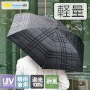晴雨兼用 折りたたみ傘 軽量 uvカット 100% 遮光 遮熱 完全遮光 日傘 折り畳み傘 折りたたみ 傘 雨傘 コンパクト 丈夫 耐風 メンズ 男性 紳士用 ブラック 送料無料