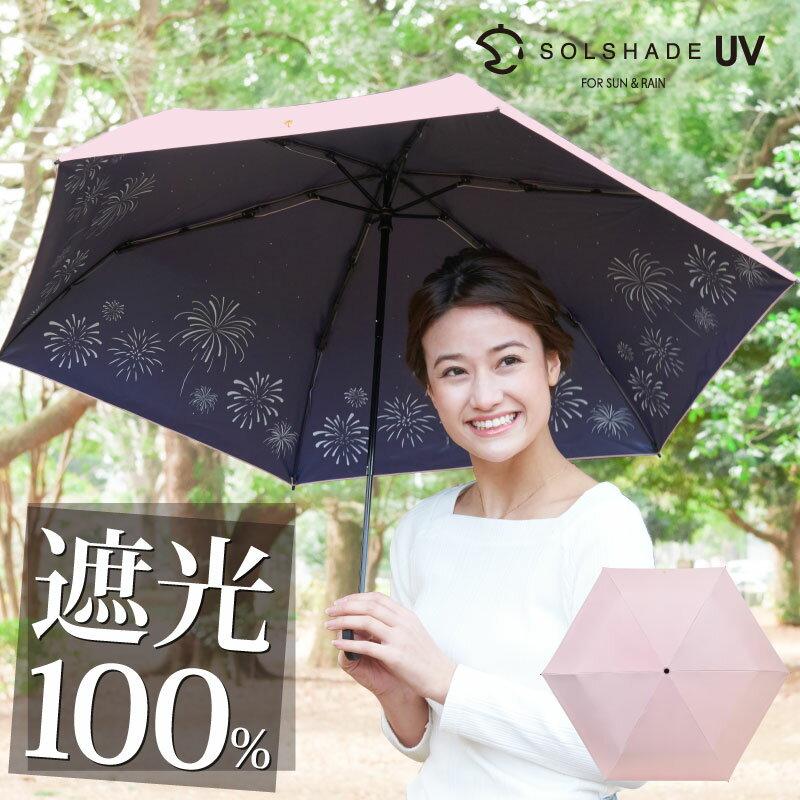 日傘 折りたたみ 晴雨兼用 100% 完全遮光 軽量 花火 UVカット 折りたたみ傘 UPF50+ UVカット率99.9% 遮光 遮熱 折り畳み かさ 傘 日傘 おしゃれ かわいい レディース