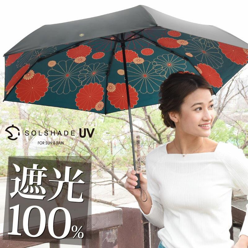日傘 uvカット 100% 遮光 折りたたみ 晴雨兼用 完全遮光 軽量 和柄 折りたたみ傘 3段折り畳み 傘 日傘 おしゃれ かわいい レディース