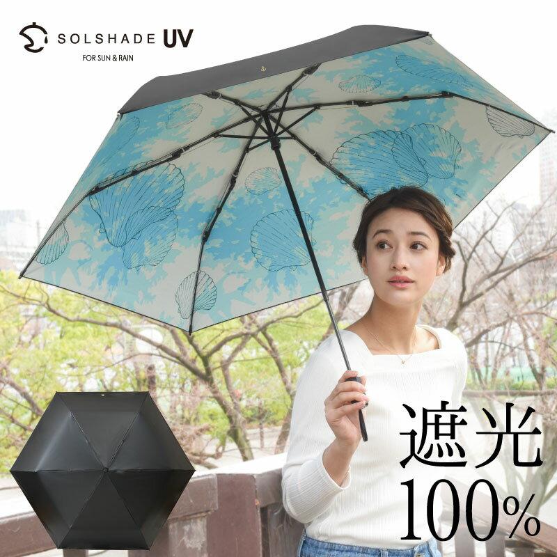 日傘 折りたたみ 完全遮光 晴雨兼用 軽量 UVカット 100% 遮光 折りたたみ傘 折りたたみ日傘 折り畳み 傘 おしゃれ かわいい ブラック レディース