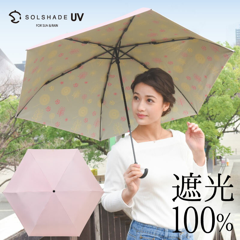 日傘 折りたたみ 100% 完全遮光 晴雨兼用 UVカット 遮光 軽量 フォレスト 3段 折りたたみ傘 折り畳み かさ 傘 日傘 おしゃれ かわいい ピンク レディース