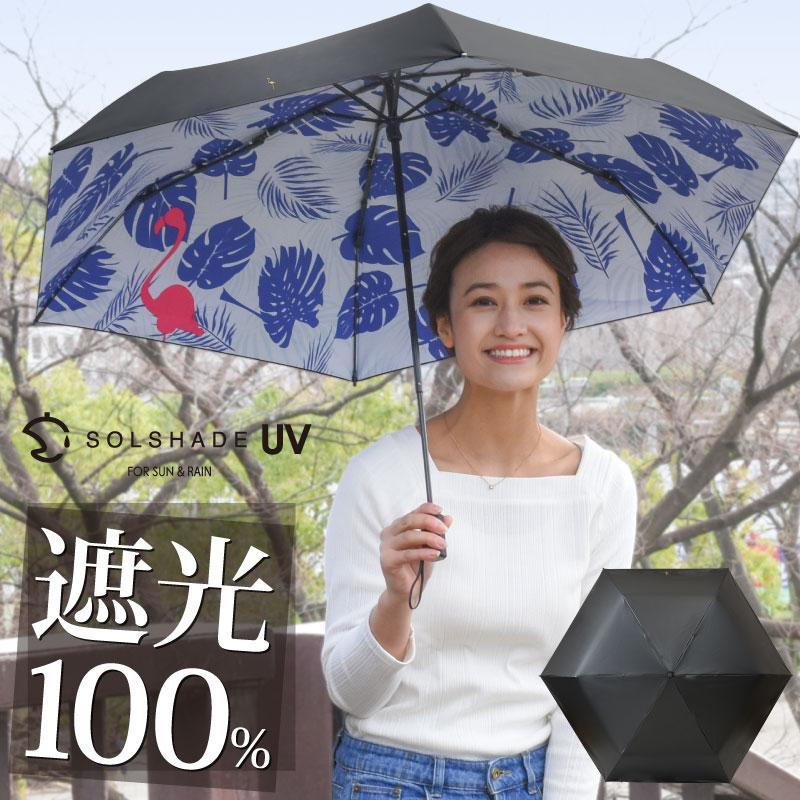 日傘 折りたたみ傘 完全遮光 晴雨兼用 軽量 UVカット 100% 遮光 折りたたみ 折り畳み 傘 日傘 おしゃれ かわいい ブラック フラミンゴ レディース