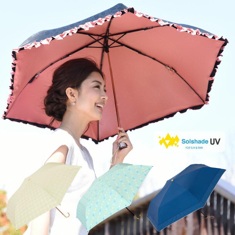 日傘 折りたたみ 晴雨兼用 折りたたみ傘 軽量 100% 完全遮光 UVカット率99.9%以上 折りたたみ日傘 紫外線 uvカット 遮光 遮熱 かさ 傘 人気 レディース かわいい おしゃれ