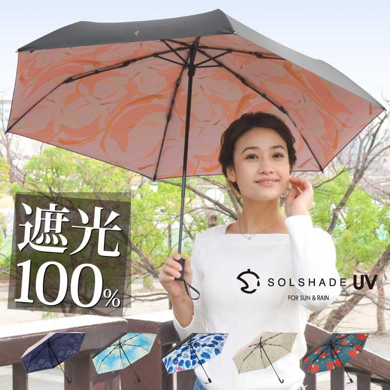 日傘 折りたたみ 100% 完全遮光 晴雨兼用 軽量 ローズ UVカット 遮光 遮熱 折りたたみ日傘 折り畳み かさ 傘 日傘 ブラック おしゃれ かわいい レディース ギフト プレゼント