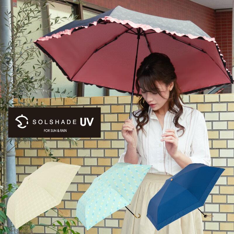 最大1000円OFFクーポン!日傘 折りたたみ傘 完全遮光 晴雨兼用 超軽量 折りたたみ uvカット 100% 遮光 折りたたみ日傘 レディース 折り畳み 傘 かわいい 人気 女性用 プレゼント