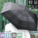 日傘折りたたみ晴雨兼用送料無料軽量uvカット折り畳み傘100%遮光遮熱完全遮光折り畳みかさ傘日傘メンズ男性ブラック/チェック