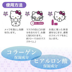 HelloKittyハローキティフェイシャルエッセンスマスク4枚入りラベンダマスク日本製キティちゃんプリントマスクフェイスマスクフェイスパック美容スキンケアかわいいフェイスケアLAVENDERFACIALMASK数量限定4513915013233