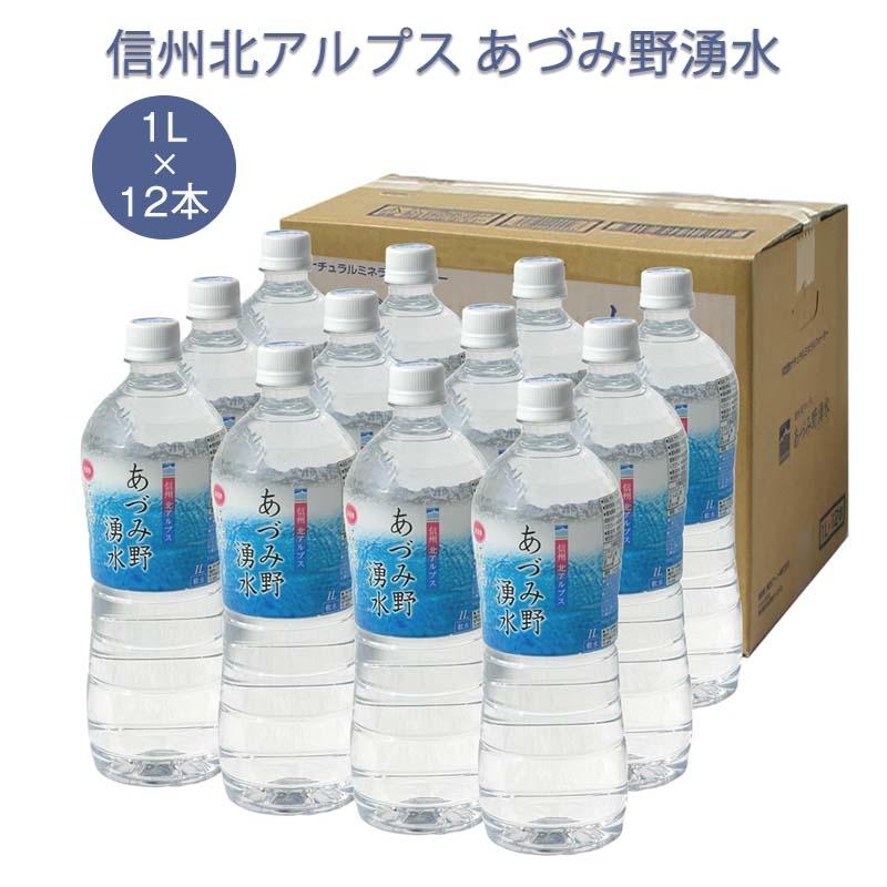 信州北アルプス あづみ野湧水 1L×12本 1箱 日本の名水百選 湧き水 名水 あずみ野 水 ミネラルウォーター 軟水