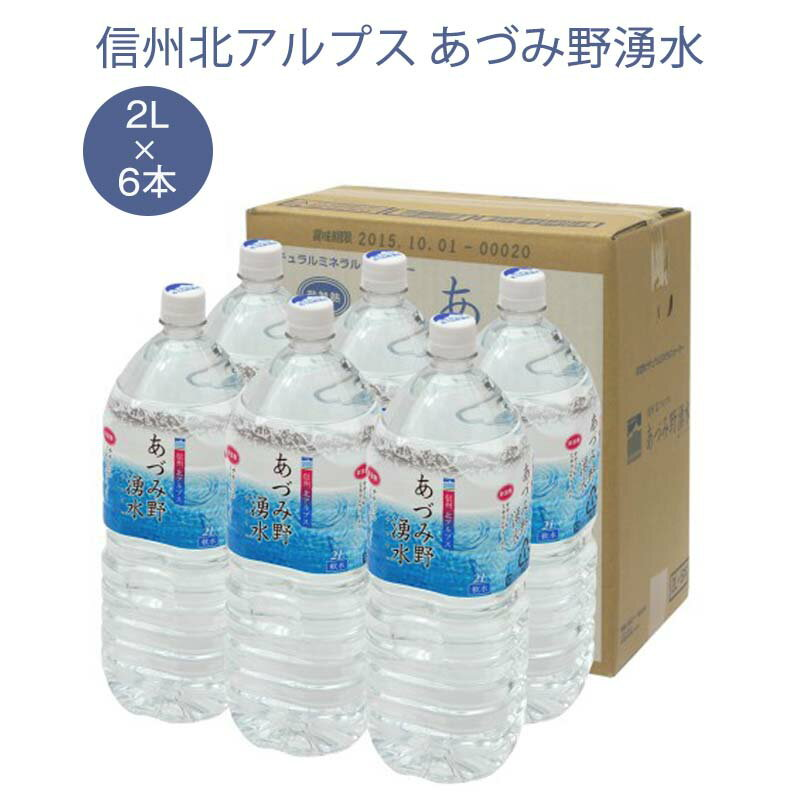 あづみ野湧水 2L 6本 1箱 日本の名水百選 湧き水 信州 北アルプス あづみ野湧水 2l 湧水 軟水 ミネラルウォーター 水