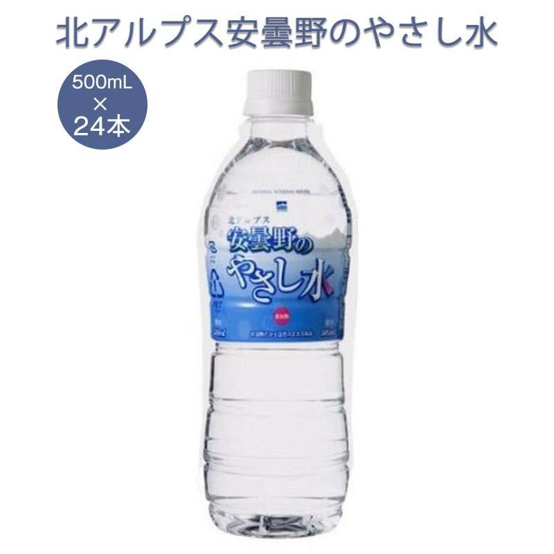 北アルプス安曇野のやさし水 軟水 500ml×24本入1箱 ミネラルウォーター 日本 アルプスの天然水 湧水 まろやか!軟水 水500ml 24本 安曇野 水