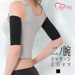 二の腕マッサージフィットスパッツ引き締めシェイプアップ薄型冷え対策二の腕補正