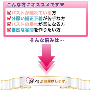 Bepit012薄型バストアップサポート【メール便で送料無料】
