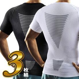 LINE限定クーポン配布中! 加圧Tシャツ 3枚セット 加圧インナー メンズ Tシャツ 半袖 Uネック お腹 引き締め 補正下着 姿勢矯正 筋トレ ダイエット 男性用
